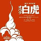 オペラ 「白虎」 福島 復興・復活オペラプロジェクト 全二幕 (Aizu Opera BYACC...