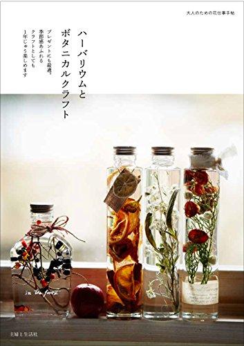 ハーバリウムとボタニカルクラフト (大人のための花仕事手帖)