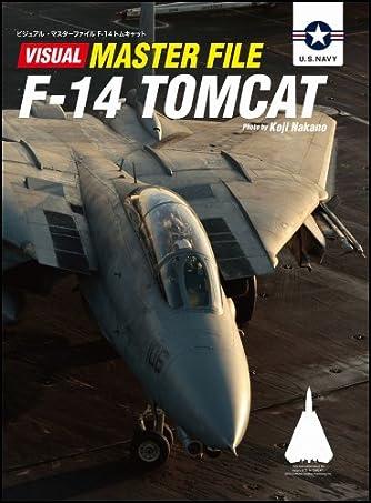 ビジュアル・マスターファイル F-14トムキャット