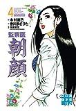 監察医 朝顔4 (実業之日本社文庫POD版)