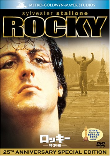 ロッキー (特別編) [DVD]の詳細を見る