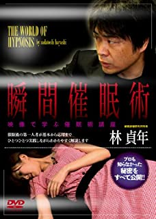 [DVD-ROM]瞬間催眠術 映像で学ぶ催眠術講座 (4774514128) | Amazon price tracker / tracking, Amazon price history charts, Amazon price watches, Amazon price drop alerts