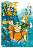 ズッコケ中年三人組age45