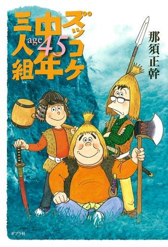 ズッコケ中年三人組age45の詳細を見る