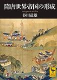 隋唐世界帝国の形成 (講談社学術文庫)