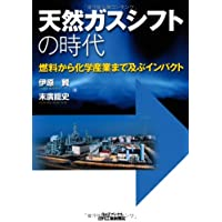 天然ガスシフトの時代-燃料から化学産業まで及ぶインパクト- (B&Tブックス)