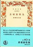 長塚節歌集 (岩波文庫 緑 40-2)