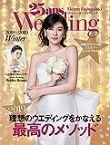 25ans Wedding ヴァンサンカンウエディング 2018 Winter (2018-12-07) [雑誌] 画像