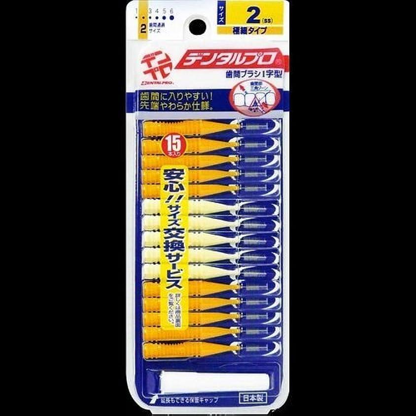 あまりにもフィールド効果的にデンタルプロ 歯間ブラシ サイズ2SS 15本入り ×2セット