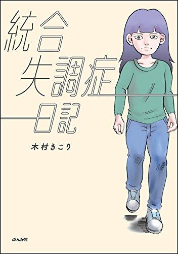 [木村きこり]の統合失調症日記 (ぶんか社コミックス)