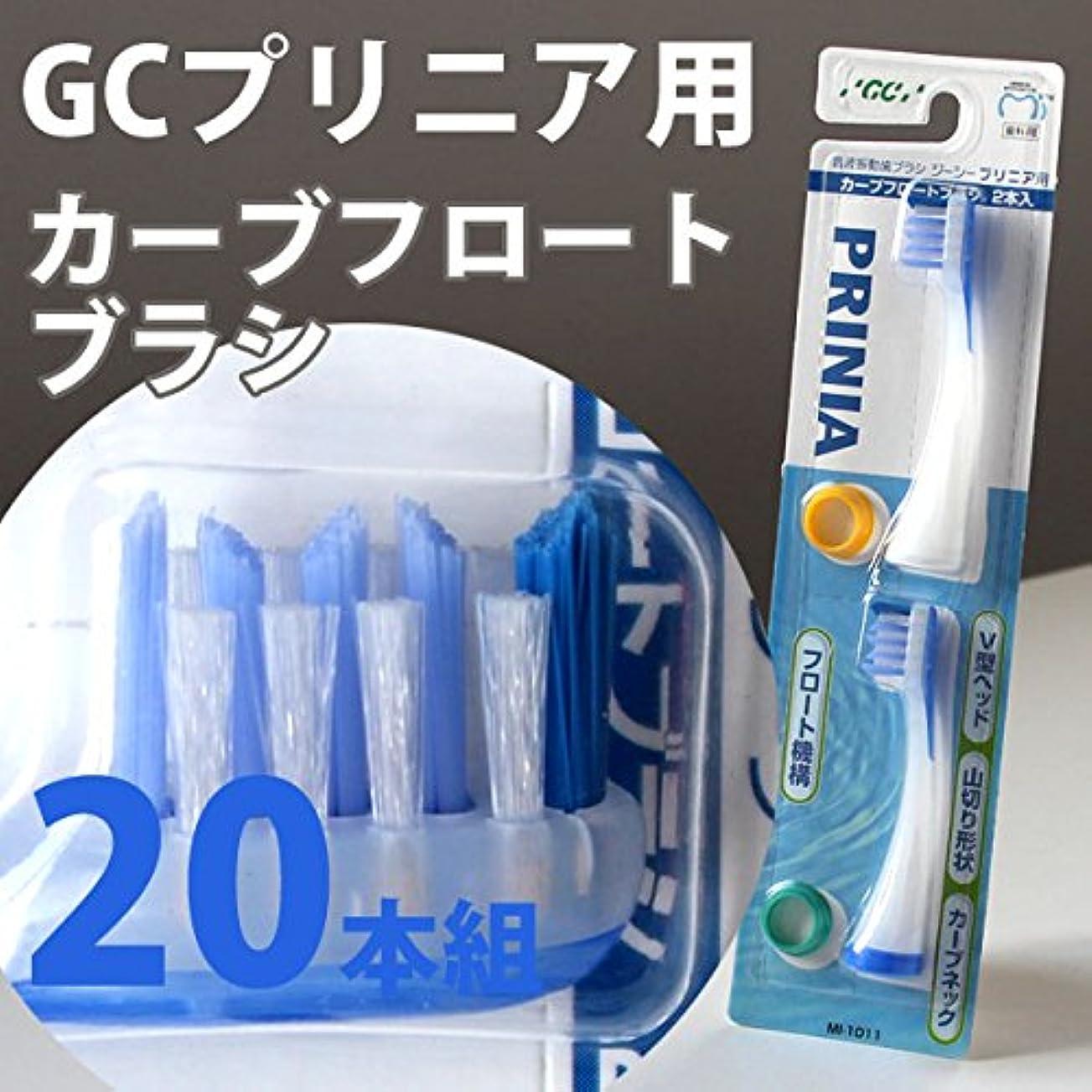 妨げる報いるマットプリニア GC 音波振動 歯ブラシ プリニアスリム替えブラシ カーブフロートブラシ 10セット 便不 ブルー