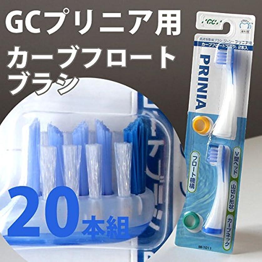 準備する住居バラバラにするプリニア GC 音波振動 歯ブラシ プリニアスリム替えブラシ カーブフロートブラシ 10セット 便不 ブルー