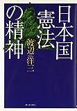日本国憲法の精神