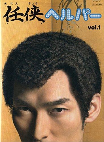 任侠ヘルパー [レンタル落ち] (全6巻) [マーケットプレイス DVDセット商品]