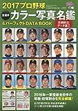 2017プロ野球全選手カラー写真名鑑&パーフェクトDATA (B・B・MOOK)
