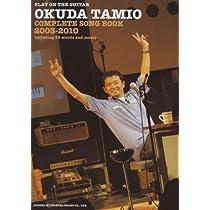 奥田民生 全曲集[2003~2010] (ギター弾き語り)