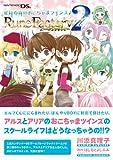 ルーンファクトリー 2 星降る森のおこちゃまツインズ♪ (ウィングス・コミックス)