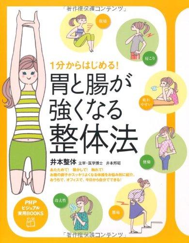 1分からはじめる! 胃と腸が強くなる整体法 (PHPビジュアル実用BOOKS)