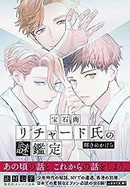 宝石商リチャード氏の謎鑑定 輝きのかけら (集英社オレンジ文庫)