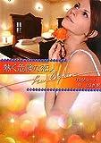 熱く危険な恋人―富豪一族の肖像:サファイア編〈2〉 (ハーレクイン文庫)