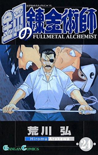 鋼の錬金術師 24巻 (デジタル版ガンガンコミックス)の詳細を見る