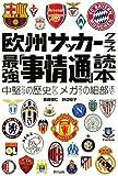 欧州サッカークラブ最強「事情通」読本―中堅クラブの歴史からメガクラブの細部まで 画像