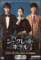 マイ・シークレットホテル DVD-BOX1+2 8枚組 日本語字幕