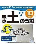 水で膨らむ 土の要らない 土のう袋/土嚢袋 (10枚入)