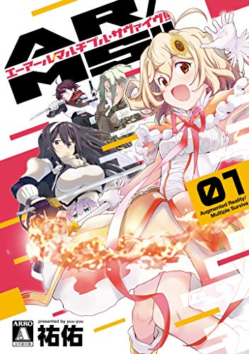 AR/MS!!(エーアール・マルチプルサヴァイヴ) 1 (MeDu COMICS)