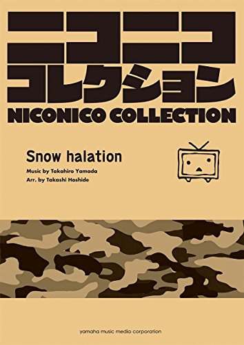 吹奏楽 ニコニココレクション Snow halationの詳細を見る