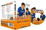 スポーツウェア 卓球 遊澤 亮 驚異の卓球上達法 卓球DVD