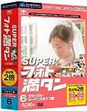 SUPERフォト満タン 06 ブライダル・ウーマンズライフ編