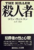 殺人者 (1975年) (Hayakawa novels)