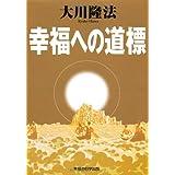 幸福への道標 (SUPER CONTACT)