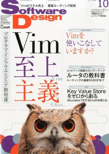 Software Design (ソフトウェア デザイン) 2013年 10月号 [雑誌]の詳細を見る