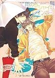 雨のちシャイなレインボー (ドラコミックス 309)