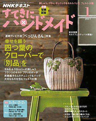 NHK すてきにハンドメイド 2017年 1月号 [雑誌] (NHKテキスト)の詳細を見る