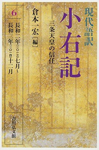 三条天皇 (第67代天皇) の経歴,関連情報 - 誕生日データベース