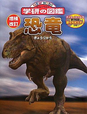 恐竜 (ニューワイド学研の図鑑)