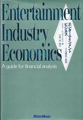 エンターテインメント・ビジネス―その構造と経済