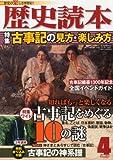 歴史読本 2012年 04月号 [雑誌]