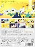 劇場版ムーミン 南の海で楽しいバカンス[通常版] [DVD] 画像