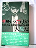サヨナラだけが人生だ―映画監督川島雄三の一生 (1969年)