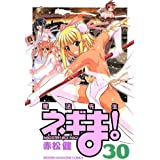 魔法先生ネギま!(30) (講談社コミックス)