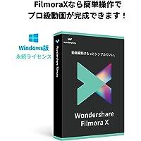【最新版】Wondershare Filmora X(Filmora10) 動画編集ソフト Windows版 使いやすい…