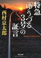 特急「ゆうづる3号」の証言 (角川文庫)