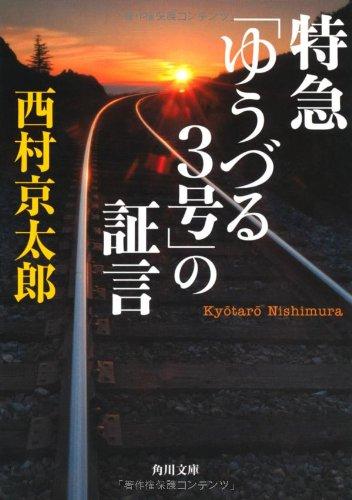 特急「ゆうづる3号」の証言 (角川文庫)の詳細を見る