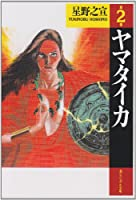 ヤマタイカ 2 (潮漫画文庫)