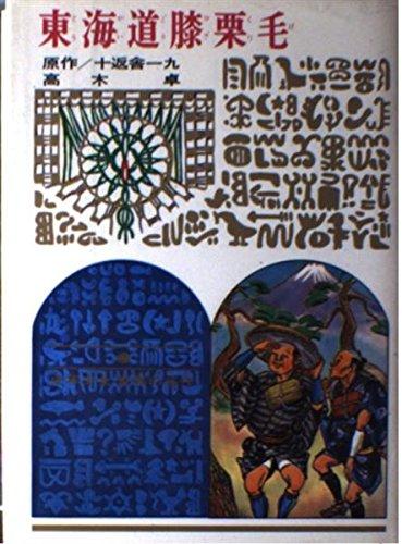 東海道膝栗毛 改訂 (少年少女世界の名作 49)の詳細を見る