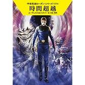 時間超越 (ハヤカワ文庫SF ロ 1-373 宇宙英雄ローダン・シリーズ 373)